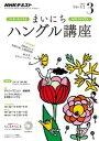 NHKラジオ まいにちハングル講座 2017年3月号[雑誌]【電子書籍】
