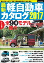 自動車誌MOOK 最新軽自動車カタログ2017【電子書籍】[ 三栄書房 ]