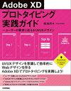 Adobe XD プロトタイピング実践ガイド 〜ユーザーの要求に応えるUI/UXデザイン【電子書籍】[ 境祐司 ]