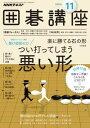 NHK 囲碁講座 2016年11月号[雑誌]【電子書籍】