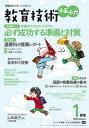 教育技術 小五・小六 2020年 1月号【電子書籍】[ 教育...