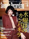 サウンド&レコーディング・マガジン 2016年8月号【電子書籍】