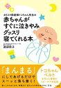 カリスマ助産師トコちゃん先生の赤ちゃんがすぐに泣きやみグッス...