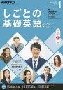 NHKテレビ しごとの基礎英語 2017年1月号[雑誌]【電子書籍】