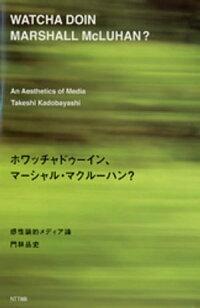 ホワッチャドゥーイン、マーシャル・マクルーハン?:感性論的メディア論