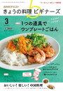 NHK きょうの料理 ビギナーズ 2017年3月号[雑誌]【電子書籍】