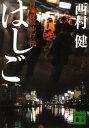 〈博多探偵ゆげ福〉 はしご【電子書籍】[ 西村健 ]