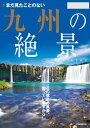 まだ見たことのない九州の絶景【電子書籍】...
