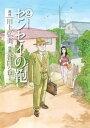 センセイの鞄 2巻【電子書籍】[ 川上弘美 ]