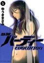 鉄腕バーディー EVOLUTION(5)【電子書籍】[ ゆうきまさみ ]