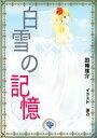 白雪の記憶〈中〉【電子書籍】[ 因幡雄介 ]