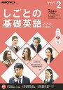 NHKテレビ しごとの基礎英語 2017年2月号[雑誌]【電子書籍】