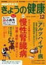 NHK きょうの健康 2016年12月号[雑誌]【電子書籍】