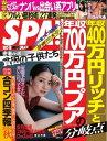 SPA! 2016年10月11日・10月18日合併号2016年10月11日・10月18日合併号【電子書籍】