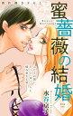 Love Silky 蜜薔薇の結婚 story06【電子書籍】 水谷京子