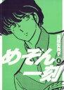 めぞん一刻〔新装版〕(4)【電子書籍】[ 高橋留美子 ]