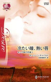 冷たい瞳、熱い唇キング家の花嫁1