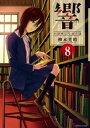 響〜小説家になる方法〜【電子限定 アニマリアル付き】(8)【電子書籍】[ 柳本光晴