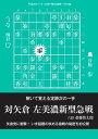 将棋世界(日本将棋連盟発行) 左美濃新型急戦左美濃新型急戦【電子書籍】