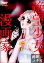絶望少女漫画家(分冊版) 【第7話】【電子書籍】[ 池田ユキオ ]