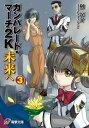 ガンパレード・マーチ 2K 未来へ(3)【電子書籍】[ 榊 涼介 ]