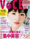 VOCE2017年 2月号【電子書籍】[ VOCE編集部 ]