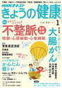 NHK きょうの健康 2017年1月号[雑誌]【電子書籍】