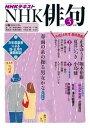 NHK 俳句 2017年3月号[雑誌]【電子書籍】