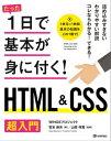 たった1日で基本が身に付く! HTML&CSS超入門【電子書籍】[ 宮本麻矢【著】 ]