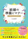 結婚の準備とマナー パーフェクトガイド【CD-ROM無し】【電子書籍】[ 小山由美子 ]