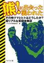 熊!に出会った襲われた その時クマとヒトはどうしたか?超リアルな実録体験談【電子書籍】[ つり人社書籍編集部 ]
