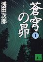 蒼穹の昴(1)【電子書籍】[ 浅田次郎 ]