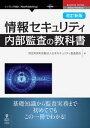 改訂新版 情報セキュリティ内部監査の教科書【電子書籍】