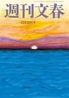 週刊文春12月10日号[雑誌]