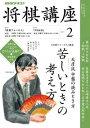 NHK 将棋講座 2017年2月号[雑誌]【電子書籍】