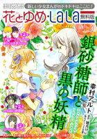 花とゆめ・LaLa【無料連載版】vol.8