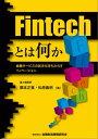 Fintechとは何かー金融サービスの民主化をもたらすイノベーション【電子書籍】[ 隈本 正寛 ]