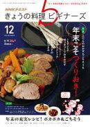 NHK きょうの料理 ビギナーズ 2016年12月号[雑誌]