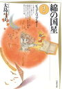 綿の国星2【電子書籍】[ 大島弓子 ]