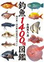釣魚1400種図鑑 海水魚・淡水魚完全見分けガイド【電子書籍...