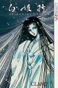 書, 雜誌, 漫畫 - Shirahime-Syo【電子書籍】[ CLAMP ]