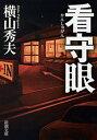 看守眼(新潮文庫)【電子書籍】[ 横山秀夫 ]