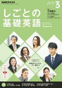 NHKテレビ しごとの基礎英語 2017年3月号[雑誌]【電子書籍】