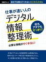仕事が速い人のデジタル情報整理術【電子書籍】