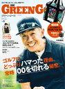 GREEN GORA [グリーン・ゴーラ]Vol.6 by ...