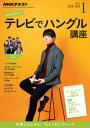 NHKテレビ テレビでハングル講座 2017年1月号[雑誌]【電子書籍】