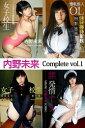 内野未来 Complete vol.1【電子書籍】[ 内野未来 ]