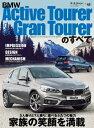 ニューモデル速報 インポート Vol.48 BMWアクティブツアラー・グランツアラーのすべて【電子書籍】[ 三栄書房 ]