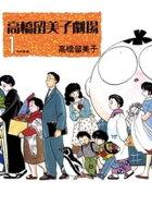 高橋留美子劇場(1)