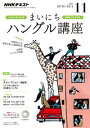 NHKラジオ まいにちハングル講座 2016年11月号[雑誌]【電子書籍】